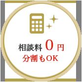 相談料0円分割もOK