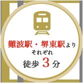 難波駅・堺東駅よりそれぞれ徒歩3分