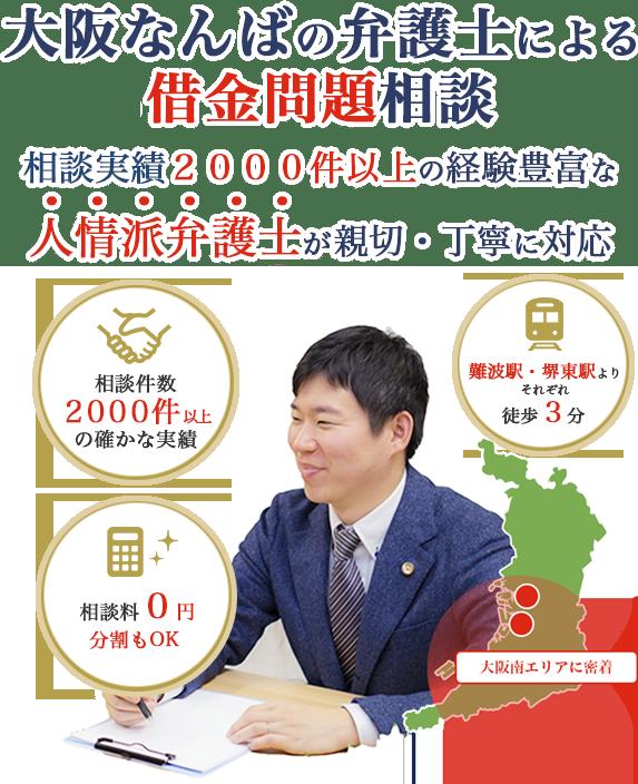 大阪なんばの弁護士による借金問題相談 相談実績2000件以上の経験豊富な人情派弁護士が親切・丁寧に対応