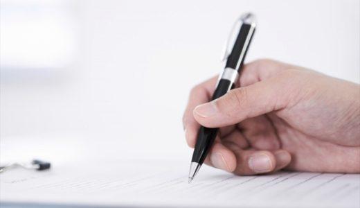競業禁止の契約書を定める際の注意点
