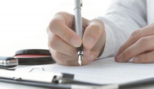 契約書を弁護士に作成依頼するメリット