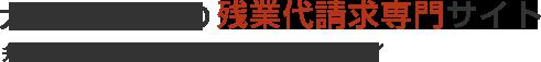 大阪難波・堺の残業代請求サイト