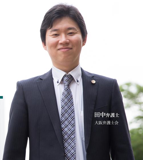 田中弁護士(大阪弁護士会)