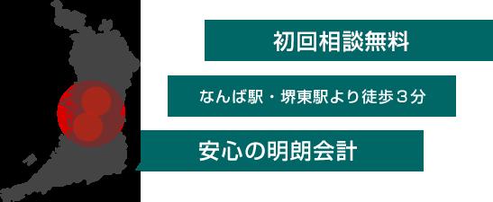 電話で相談可能/なんば駅・堺東駅より徒歩3分/安心の明朗会計