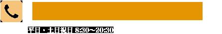 06-6586-9400、平日・土日祝日 7時~24時、夜間・土日祝、相談対応可能