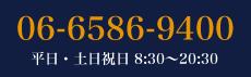 06-6586-9400、平日・土日祝日 9時~21時